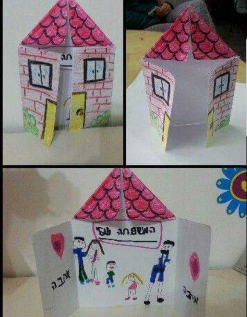 Nuestra casita de papel